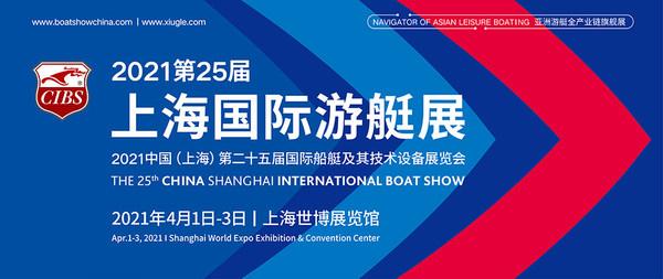 2021上海游艇展主形象