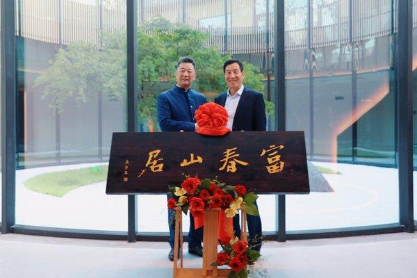开元旅业集团创始人陈妙林(右一)与富春控股集团董事长张国标(左一)共同揭牌