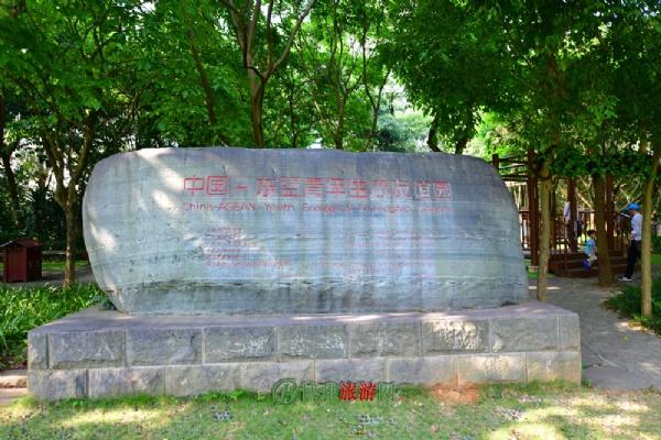 中国—东盟友谊园占地150余亩,是一个见证中国与东盟各国合作交流和深厚友谊的生态之园。友谊园建有中国—东盟博览会纪念林、中国—东盟青年友谊林、东盟首脑名树林、东盟国花国树林、南宁友好城市雕塑群。承办了中国—东盟青年友谊植树活动、中国—东盟建筑艺术大型灯展、中国—东盟户外趣味知识竞技、南宁·东南亚国际旅游美食节等主题活动,是东盟各国沟通交流、增进友谊的场所。