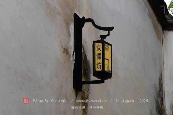 """文儒坊东头北墙上,还嵌着一块高约2米、宽1米的阴文碑刻:""""坊墙之内,不得私行开门并奉祀-、搭盖遮蔽、寄顿物件,以防疏虞;三社官街,禁排列木料等物""""。这是光绪辛已年(1881年)订立的文儒公约。据有关人士认为,在全国城市小街巷中刻碑立约,尚属罕见。"""