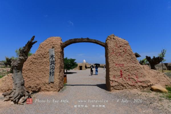 水洞沟文化遗址