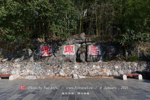 东江湖风景旅游区
