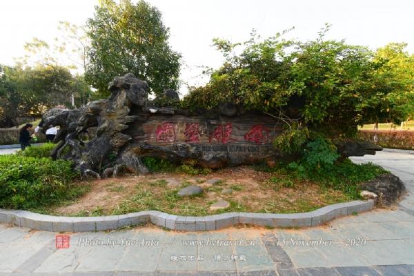 三国雕塑园--造型各异的雕塑小品,取材于三国人物故事,风趣幽默地再现了《三国演义》中的精彩瞬间。